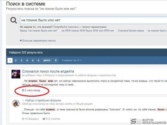 Poisk_po_forumu.thumb.jpg.7058a0778e3adc