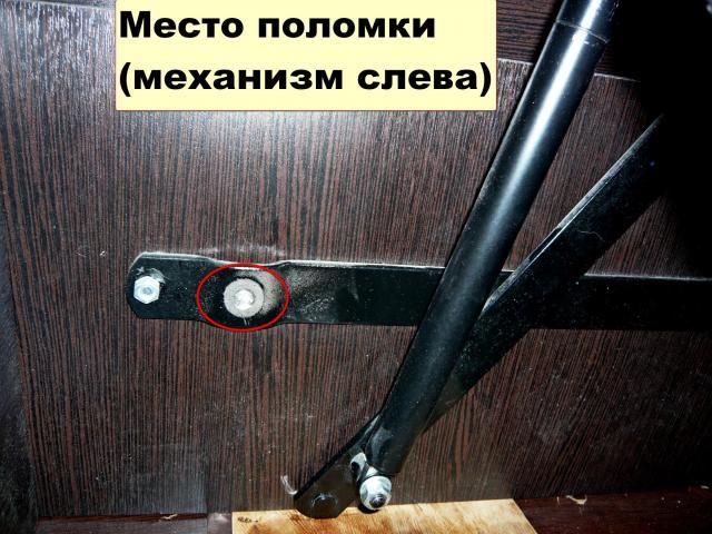 Место поломки(механизм слева).jpg