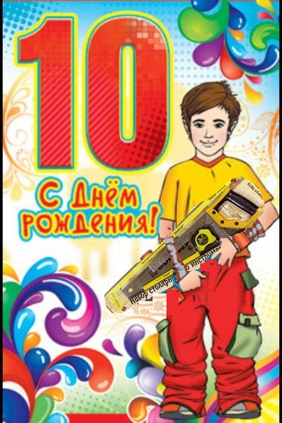 Красивая открытка для мальчика 10 лет