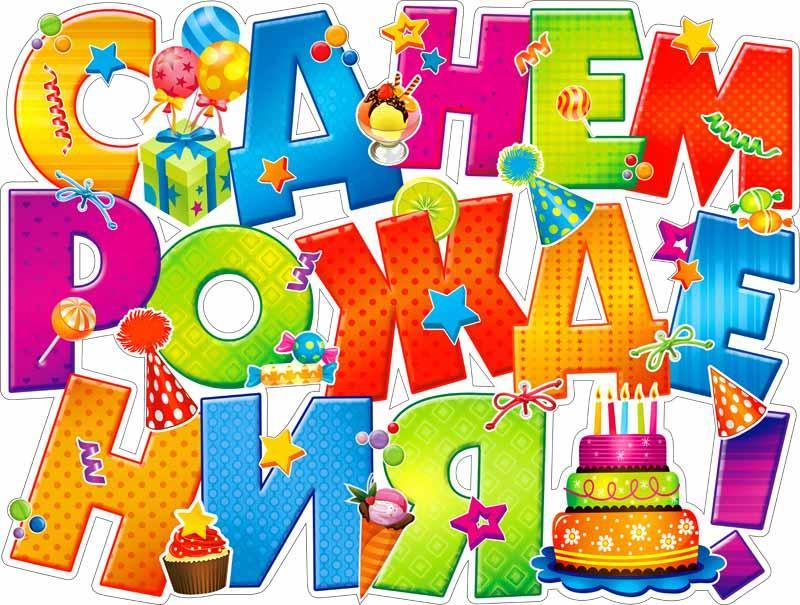 С Днём рождения!!!!!!.JPG