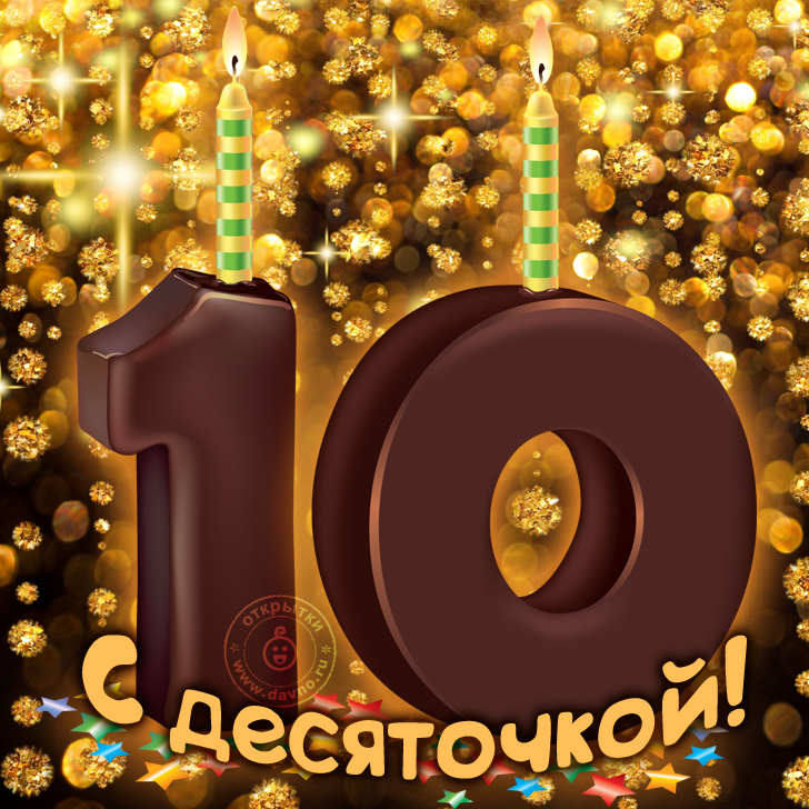 День рождения мальчик 10 лет открытки