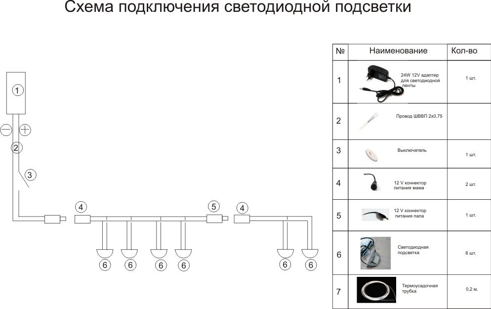 Схема подключения светодиодной подсветки.PNG