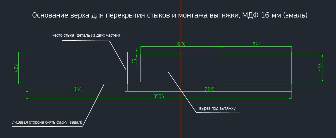 Основание-верха-с-вырезом-под-вытяжку.jpg