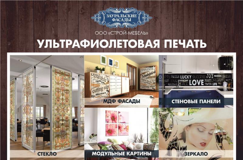 Производство Фасадов МДФ