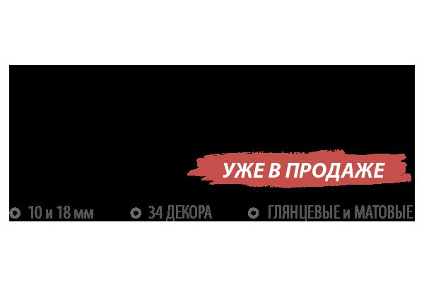 Новинки 2018_19 мебеталь.png