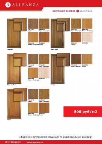 Фасады  800 руб. м.кв..jpg