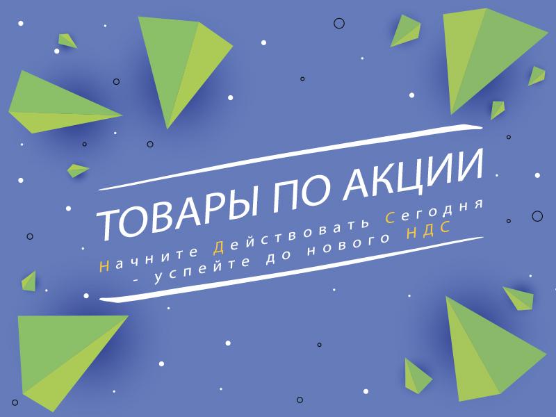 Utcenennye_tovary_sotcseti.jpg.f5c21ec21