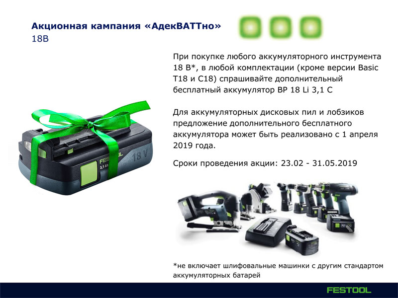 Акционная-кампания_АдекВАТТно-18В_.jpg