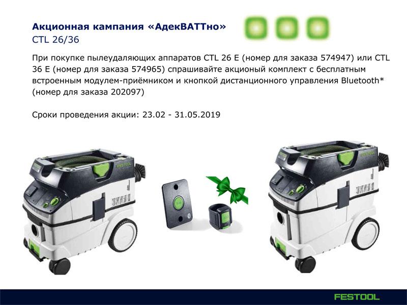 Акционная-кампания_АдекВАТТно-CTL.jpg