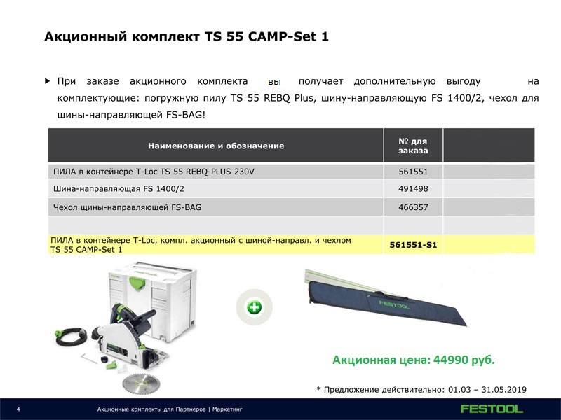 Акционная-кампания_АдекВАТТно-CTL-3-3.jpg