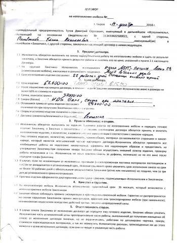 договор Тутов.jpg