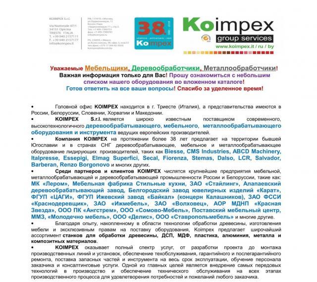 Краткая-презентация-компании-KOIMPEX-S.r.l..jpg