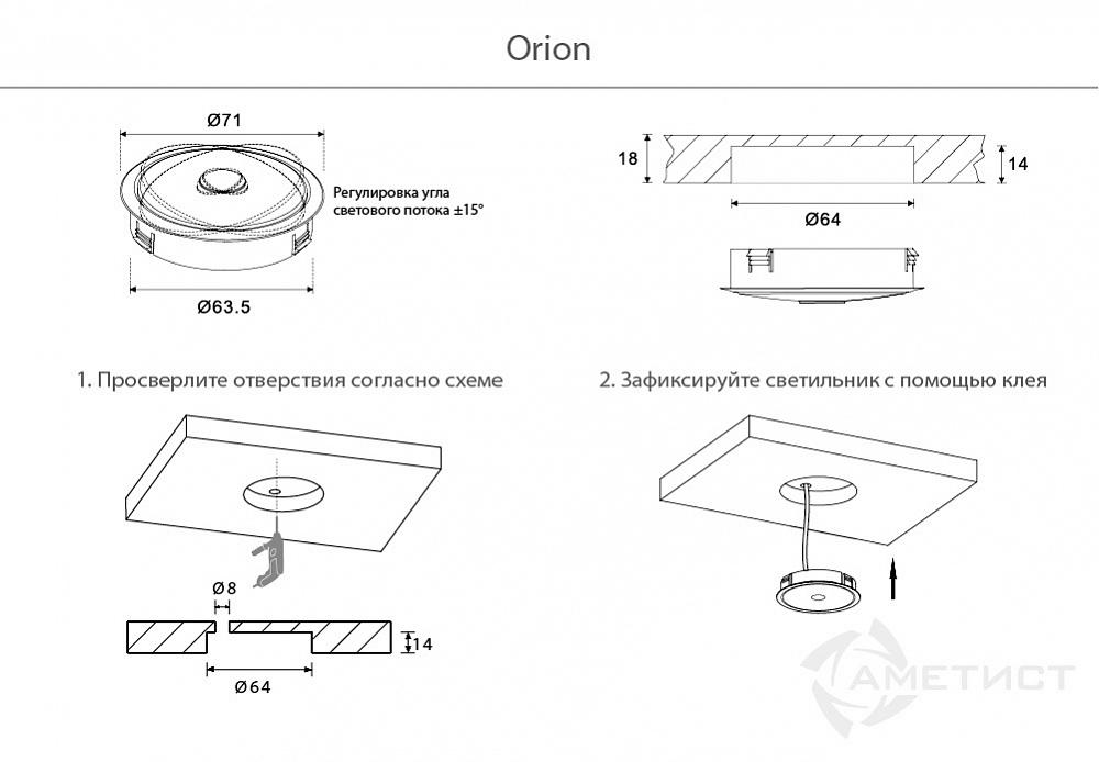 Светильник orion2.jpg