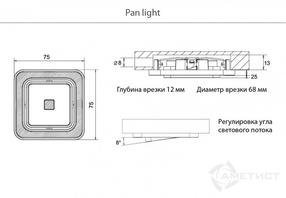 Светильник pan light2.jpg