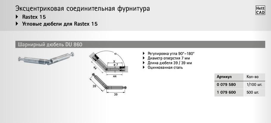 Rastex 15 с двойн.дюбелем DU 860.jpg