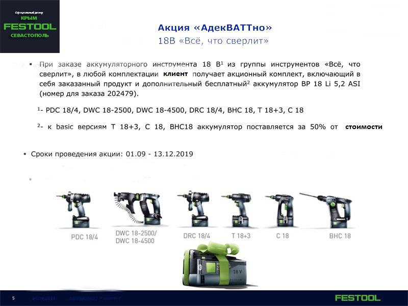 акция 18В-2 для сайтов копия.jpg