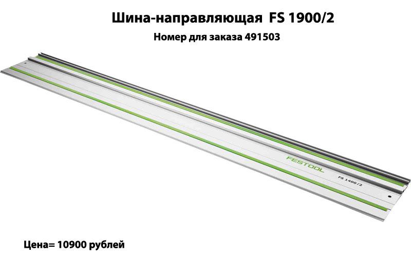 линейка-1900.jpg