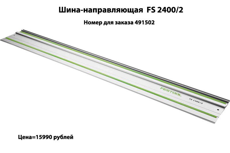 линейка-2400.jpg