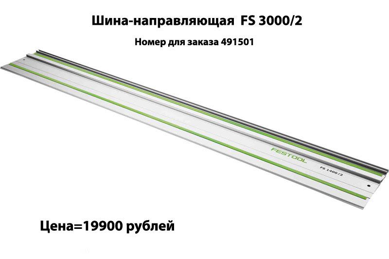 линейка-3000.jpg