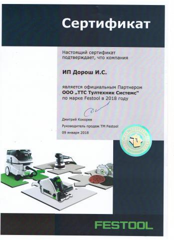 скан сертификата142.jpg