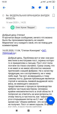 Screenshot_2020-05-16-15-33-58-275_ru.mail.mailapp.png