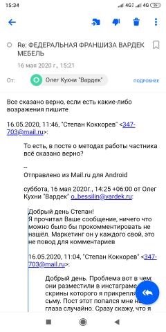 Screenshot_2020-05-16-15-34-24-354_ru.mail.mailapp.png