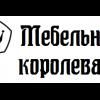 Mebelnaya Koroleva